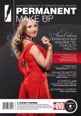 Журнал PERMANENT MAKE-UP